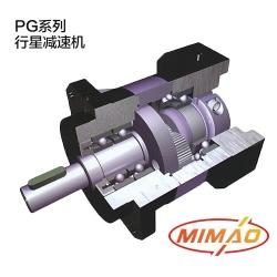 VGM聚盛PG系列行星减速机