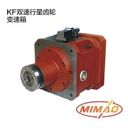 KF双速行星齿轮变速箱